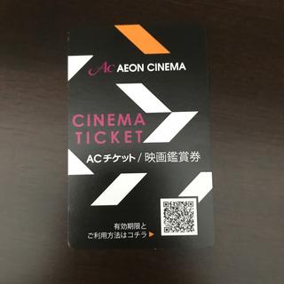 イオン(AEON)のイオンシネマ ACチケット 複数枚可(4枚まで)(その他)