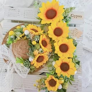 ヒマワリ麦わら帽子&ハーフリース ボードアレンジ(その他)