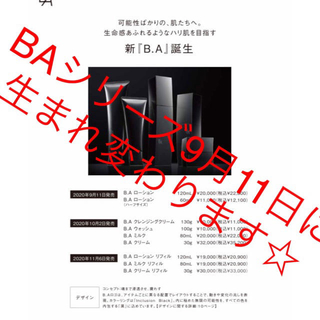POLA - 9月11日発売 新BAローション(本体)ご予約開始のお知らせ