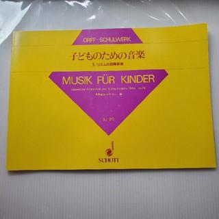 子どものための音楽  リズムの即興表現(童謡/子どもの歌)