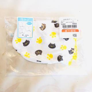 ニシマツヤ(西松屋)の赤ちゃん用ミトン  1セット ネコ 猫 (手袋)