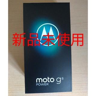 ANDROID - Moto G8 Power 64GB スモークブラック 新品未使用