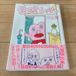 角川書店 - 生理ちゃん