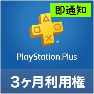 ソニー(SONY)のPlayStation Plus 3ヶ月利用権(自動更新あり) オンラインコード(家庭用ゲームソフト)