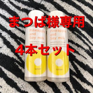 パイナップル豆乳ローション2本セット