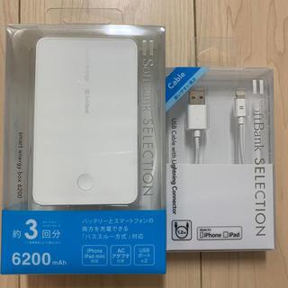 ソフトバンク(Softbank)のソフトバンク smart energy box(バッテリー/充電器)