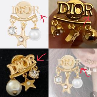Dior - 出品者様ご確認用diorピアス(偽造品)