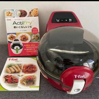 ティファール(T-fal)のT-fal アクティフライ レシピブック付き‼︎(調理機器)