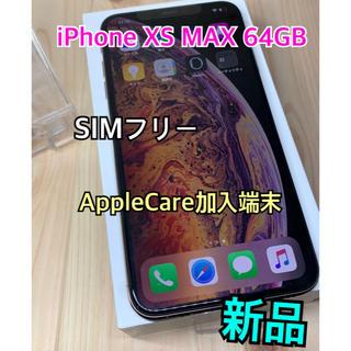 Apple - 【新品】【ケア加入】iPhone XS MAX 64 GB SIMフリー 本体