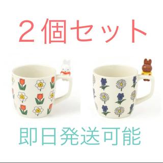STUDIO CLIP - ミッフィー スタディオクリップ マグカップ全2個セット