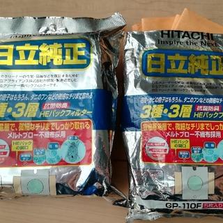 ヒタチ(日立)の日立純正 抗菌防臭 3種3層HEパックフィルター掃除機用紙パックGP -110F(掃除機)