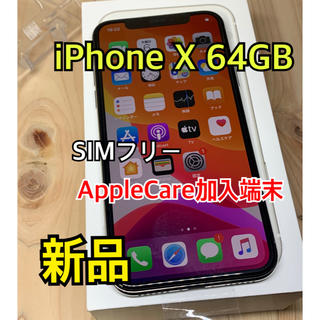 Apple - 【新品】【ケア加入】iPhone X 64 GB SIMフリー Silver