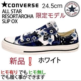 CONVERSE - コンバース 限定モデル☆着脱楽チン❕リゾートアロハ スリップ OX24.5