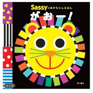 サッシー(Sassy)のSassy 絵本(絵本/児童書)
