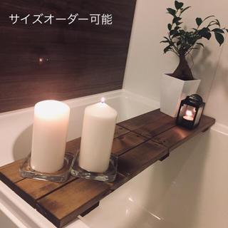 バステーブル ☆ サイズオーダー おしゃれ お風呂テーブル 棚 癒し (ローテーブル)