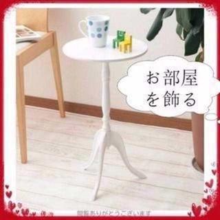 【即購入★OK】クラシックサイドテーブル 丸型 ホワイト(白)(その他)