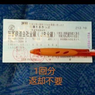 ジェイアール(JR)のたてと様専用  青春18きっぷ  1回分  返却不要(鉄道乗車券)