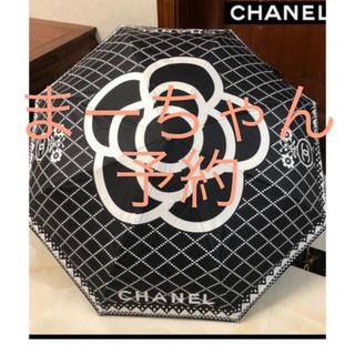 CHANEL - CHANEL折りたたみ傘