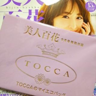 トッカ(TOCCA)の新品 美人百花 2020年9月号 本誌+付録 TOCCA 美人百科 角川(エコバッグ)