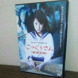 エーケービーフォーティーエイト(AKB48)のこっくりさん 劇場版 DVD 鈴木まりや(日本映画)