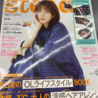 タカラジマシャ(宝島社)のゆー様専用雑誌のみsteady インレッド(ファッション)