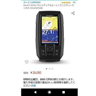 GARMIN - 【みふじ様専用】魚探 ガーミン ストライカー プラス4 &LONGバッテリー