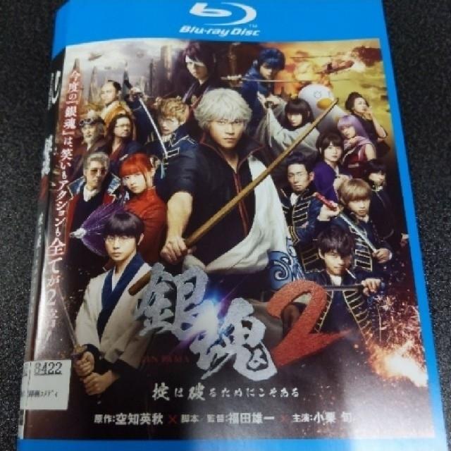 集英社(シュウエイシャ)の銀魂2    掟は破るためにこそある Blu-Ray レンタル エンタメ/ホビーのDVD/ブルーレイ(日本映画)の商品写真