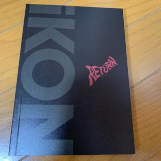 アイコン(iKON)のiKON RETURN フォトブック(アイドルグッズ)
