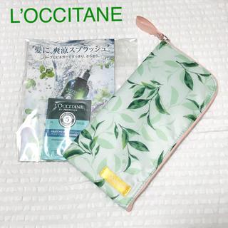 L'OCCITANE - 新品★ロクシタン グリーンティーマイクロファイバーマルチケース+サンプル/傘入れ