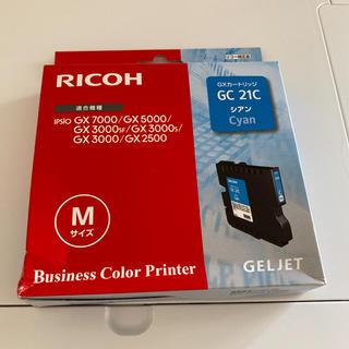 リコー(RICOH)のRICOH純正インク(OA機器)
