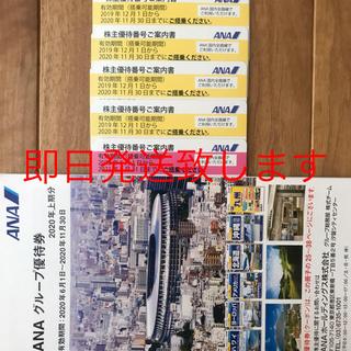 エーエヌエー(ゼンニッポンクウユ)(ANA(全日本空輸))のANA 全日空の株主優待券6枚とグループ優待券1冊です。 (航空券)