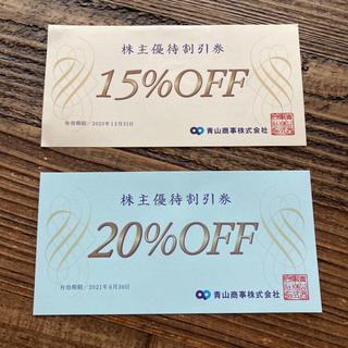 スーツカンパニー(THE SUIT COMPANY)の青山商事 株主優待券 2枚セット(ショッピング)