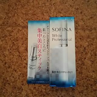 SOFINA - ソフーナ集中美白スティック。