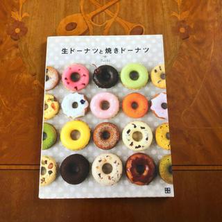 ムジルシリョウヒン(MUJI (無印良品))の生ド-ナツと焼きド-ナツ 新食感72レシピ(菓子/デザート)
