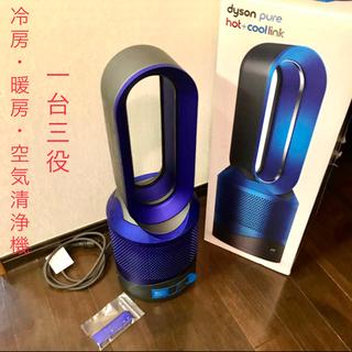 ダイソン(Dyson)の【美品・最上級品】ダイソン hot +cool pure LINK HP03IB(扇風機)