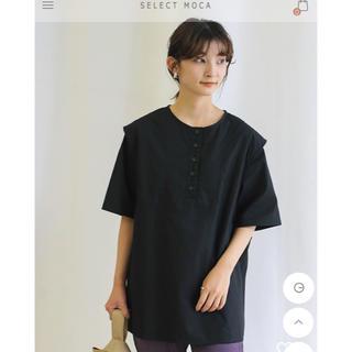 TODAYFUL - 新品select mocaスリーピングニュアンスシャツ