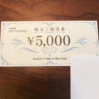 リーガル(REGAL)のリーガル株主優待券5000円(ショッピング)