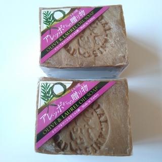 アレッポの石鹸 - 【新品】2個 アレッポからの贈り物 ローレルオイル配合石鹸【送料無料】