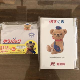 【非売品】ぽすくま メジャー&メモ帳、付箋 セット(ノート/メモ帳/ふせん)