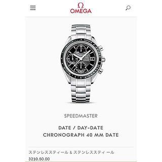 オメガ(OMEGA)の美品/OMEGA  スピードマスター デイト(腕時計(アナログ))