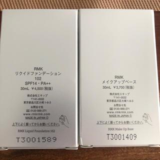 RMK - RMK  ファンデーション&ベース