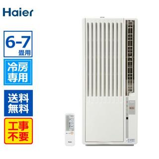 Haier - 特価【新品未開封】ハイアール 窓用エアコン 冷房専用「JA-16T-W」