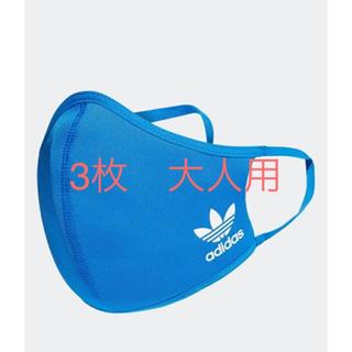 アディダス(adidas)のアディダス マスク adidas face cover フェイスカバー (その他)