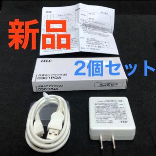 au - au 共通 ACアダプタ 03  充電器 マイクロUSB  新品 2個セット