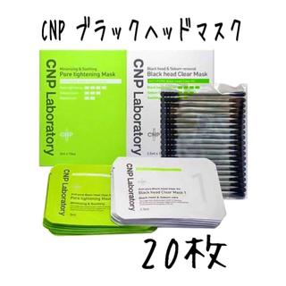 チャアンドパク(CNP)の20回分 CNPブラックヘッドクリアキット(パック/フェイスマスク)