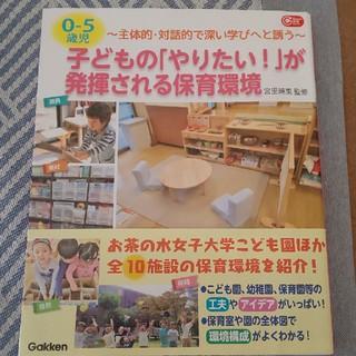 0-5歳児子どもの「やりたい!」が発揮される保育環境 主体的・対話的で深い学びへ