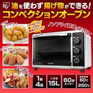 アイリスオーヤマ - コンベクションオーブン