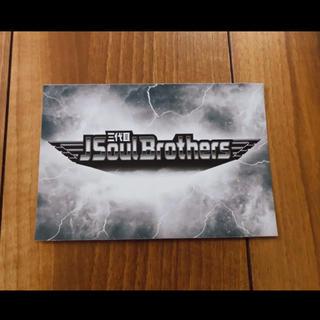 サンダイメジェイソウルブラザーズ(三代目 J Soul Brothers)の三代目J soul brothers シール(音楽/芸能)