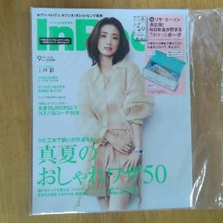 未読 InRed  2020年9月号  増刊  本誌のみ(ファッション)