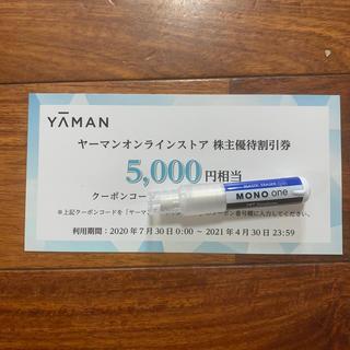 ヤーマン(YA-MAN)のヤーマンオンラインストア株主優待割引券(その他)